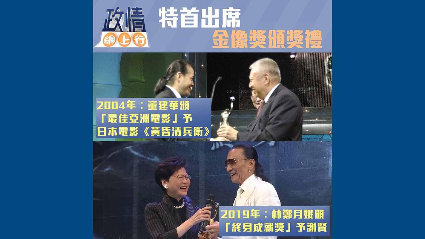【政情網上行】特首出席金像獎頒獎禮