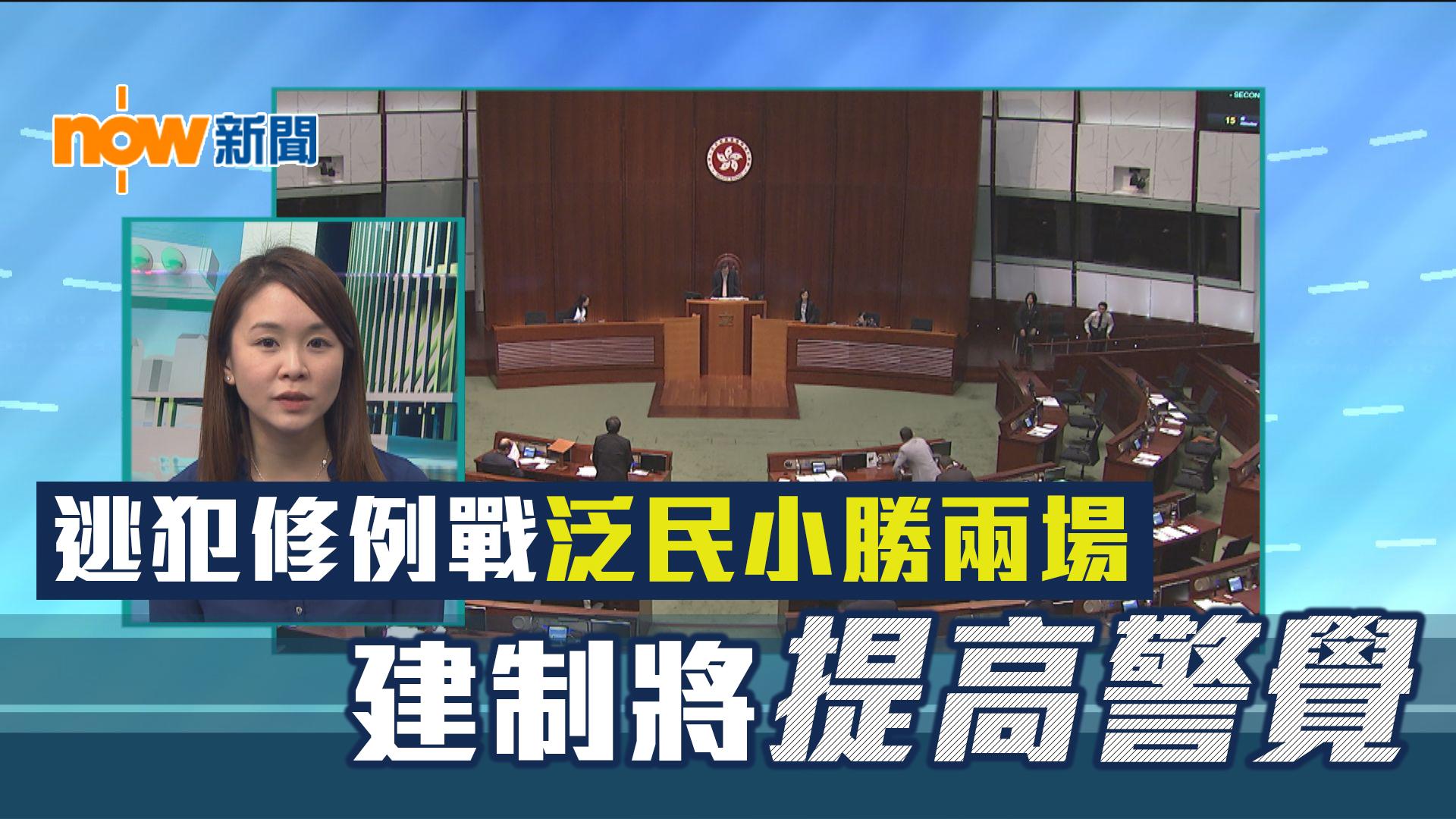 【政情】逃犯修例戰泛民小勝兩場 建制將提高警覺