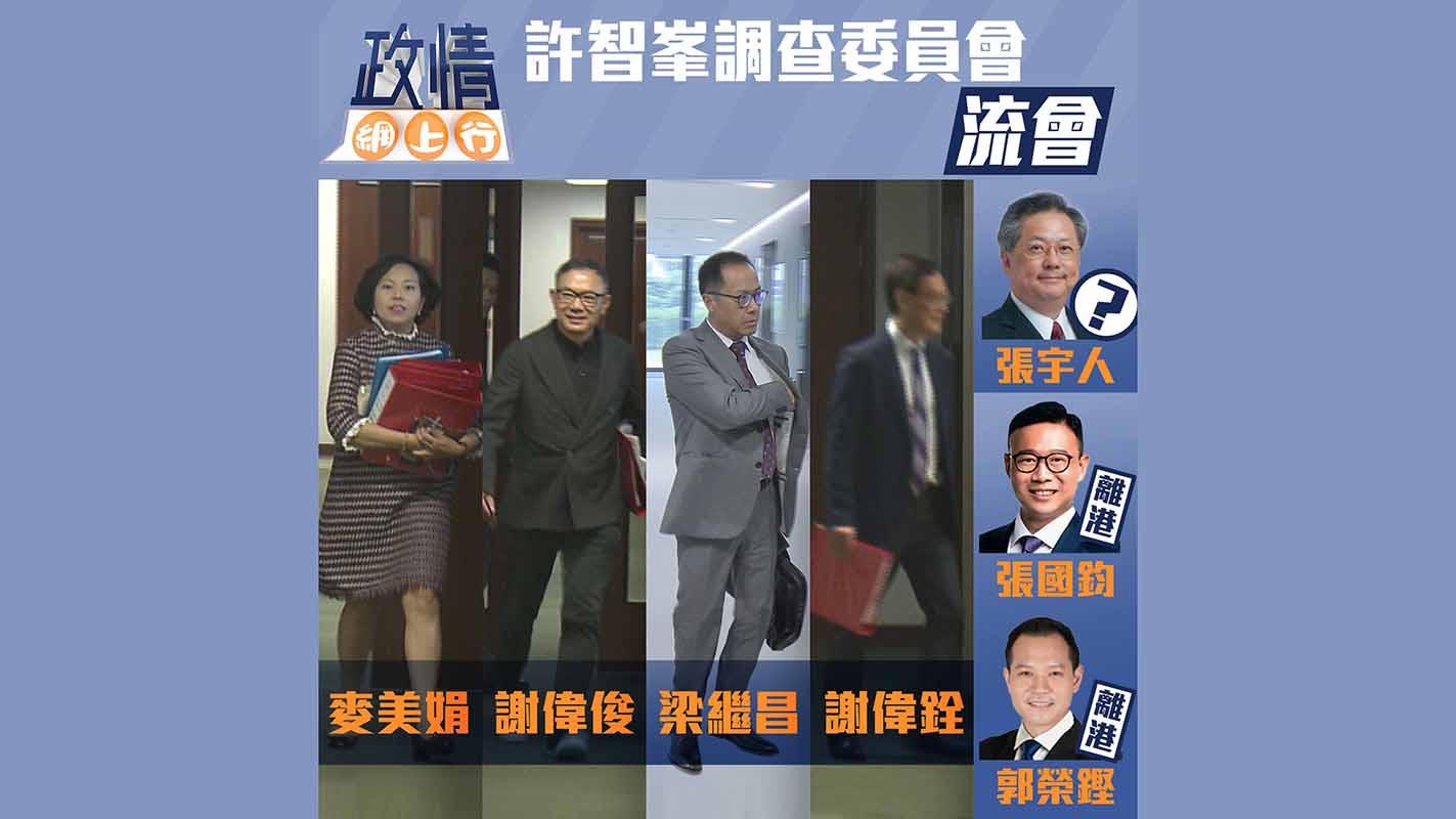 【政情網上行】許智峯調查委員會流會