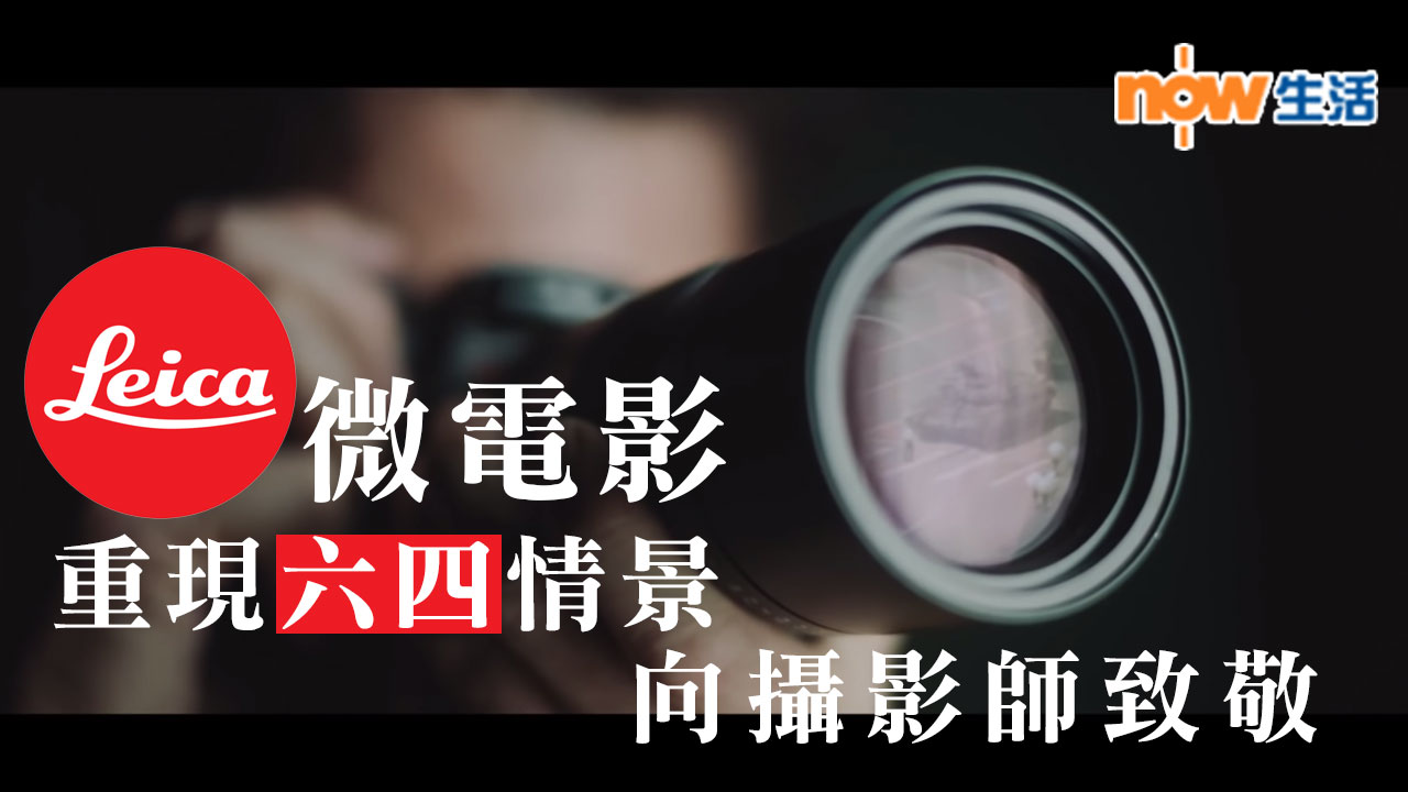 Leica微電影疑重現「六四」情景 網民大讚感動