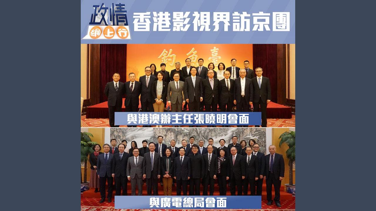 【政情網上行】香港影視界訪京團