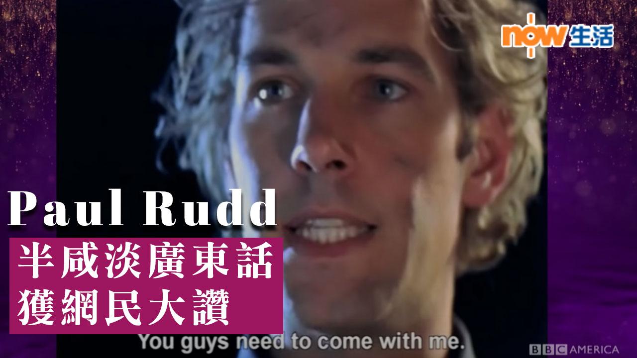 〈好笑〉蟻俠原來拍過港產片?半咸淡廣東話獲網民大讚
