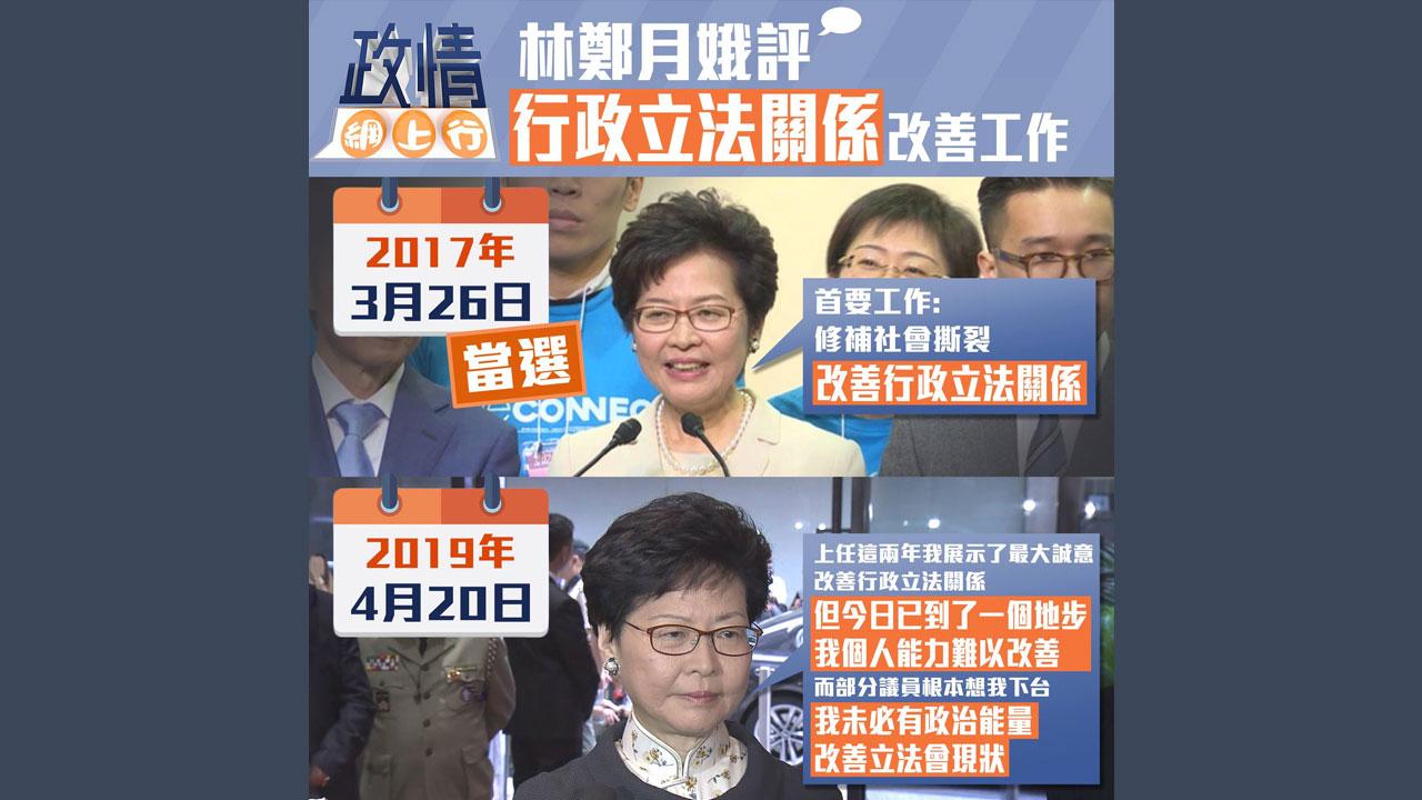 【政情網上行】林鄭評行政立法關係改善工作