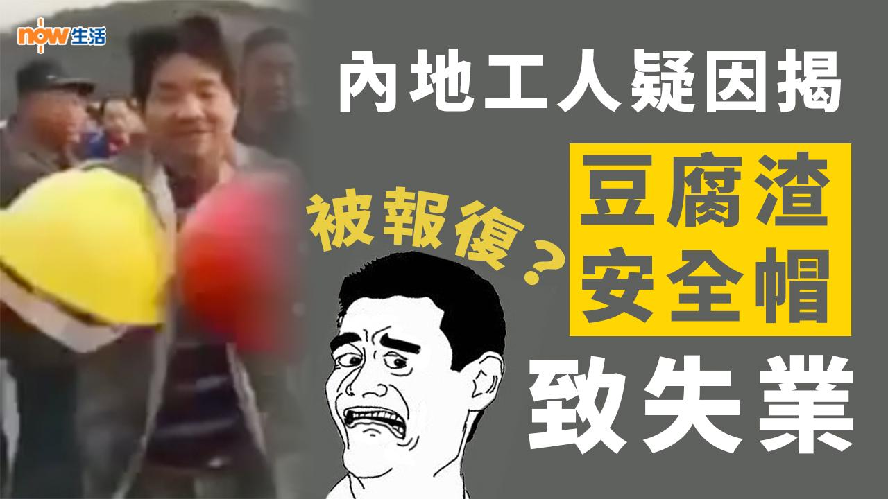【被報復?】內地工人疑因揭「豆腐渣安全帽」致失業