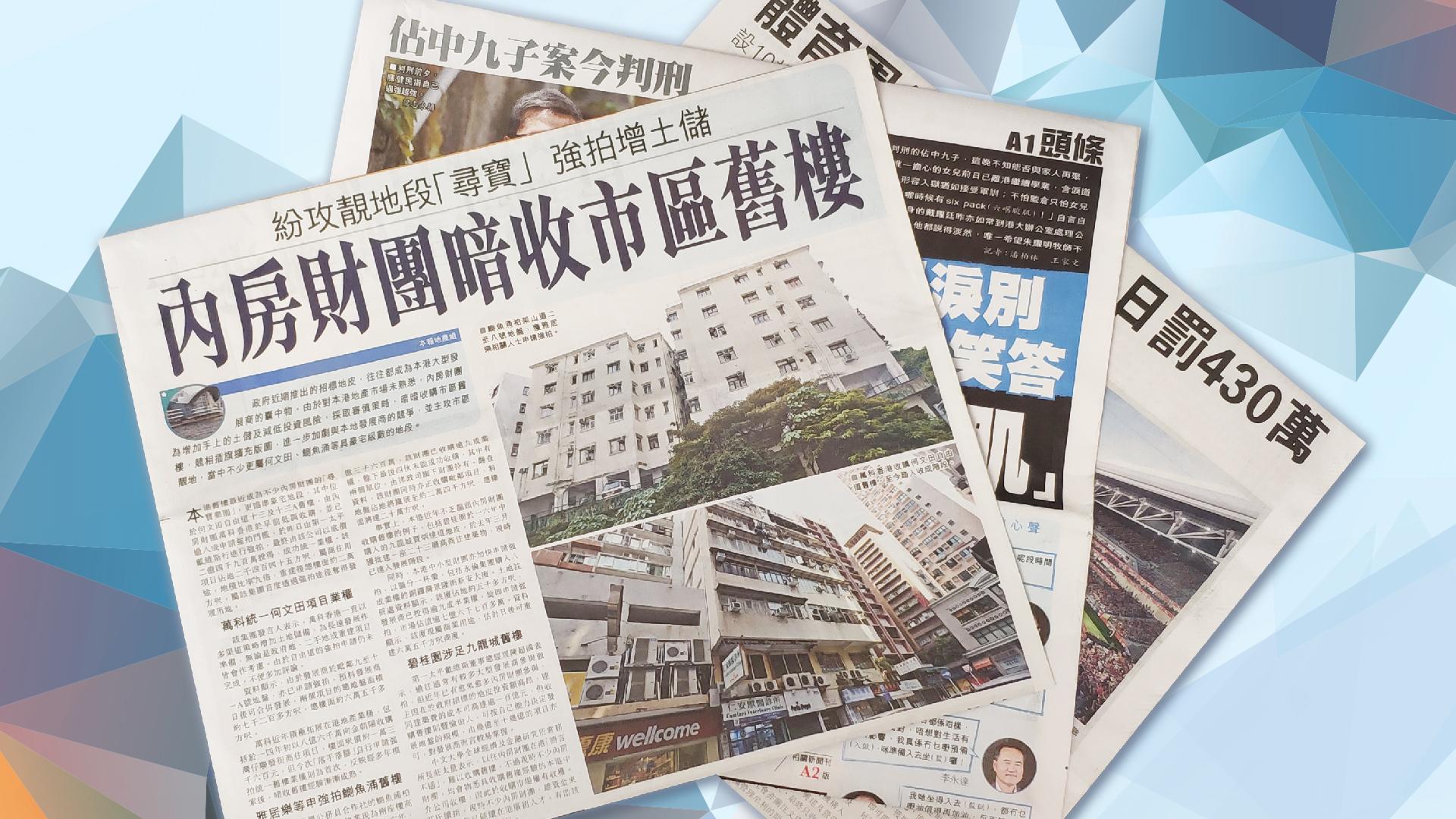 【報章A1速覽】內房財團暗收市區舊樓;佔中九子案今判刑