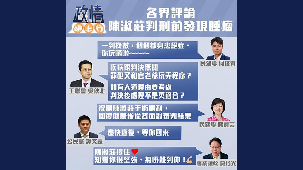 【政情網上行】各界評論陳淑莊判刑前發現腫瘤