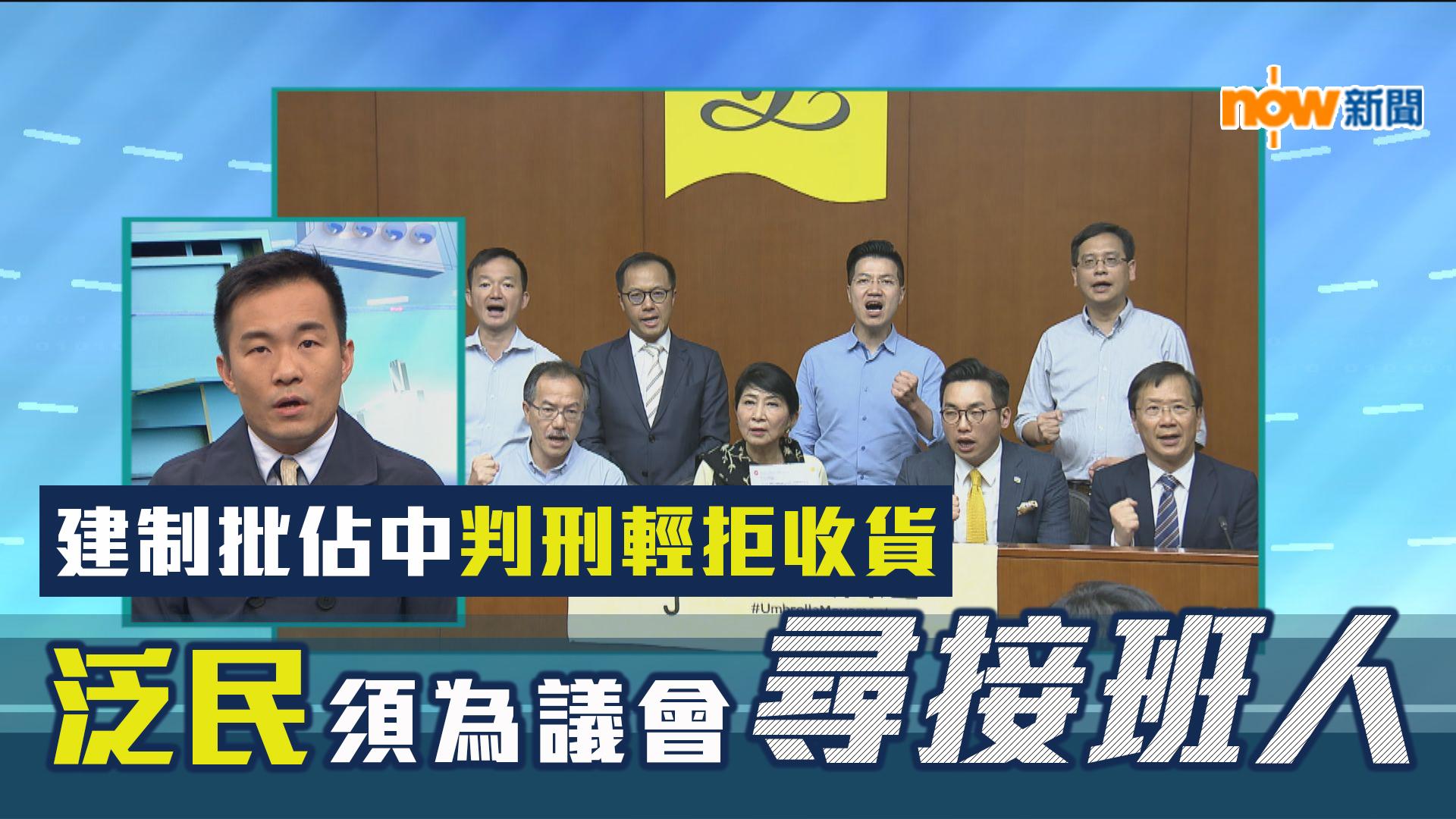 【政情】建制批佔中判刑輕拒收貨 泛民須為議會尋接班人