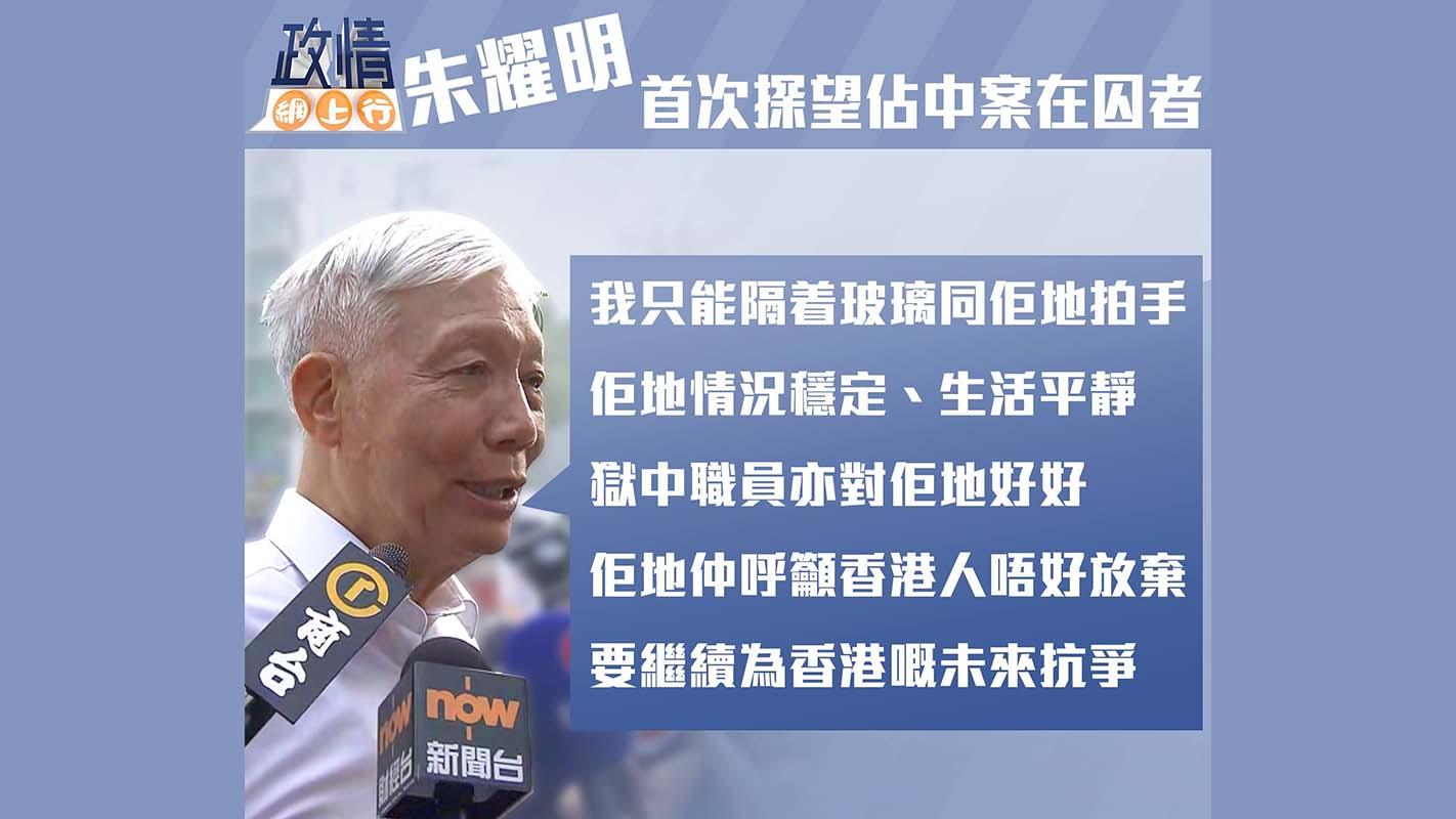 【政情網上行】朱耀明首次探望佔中案在囚者