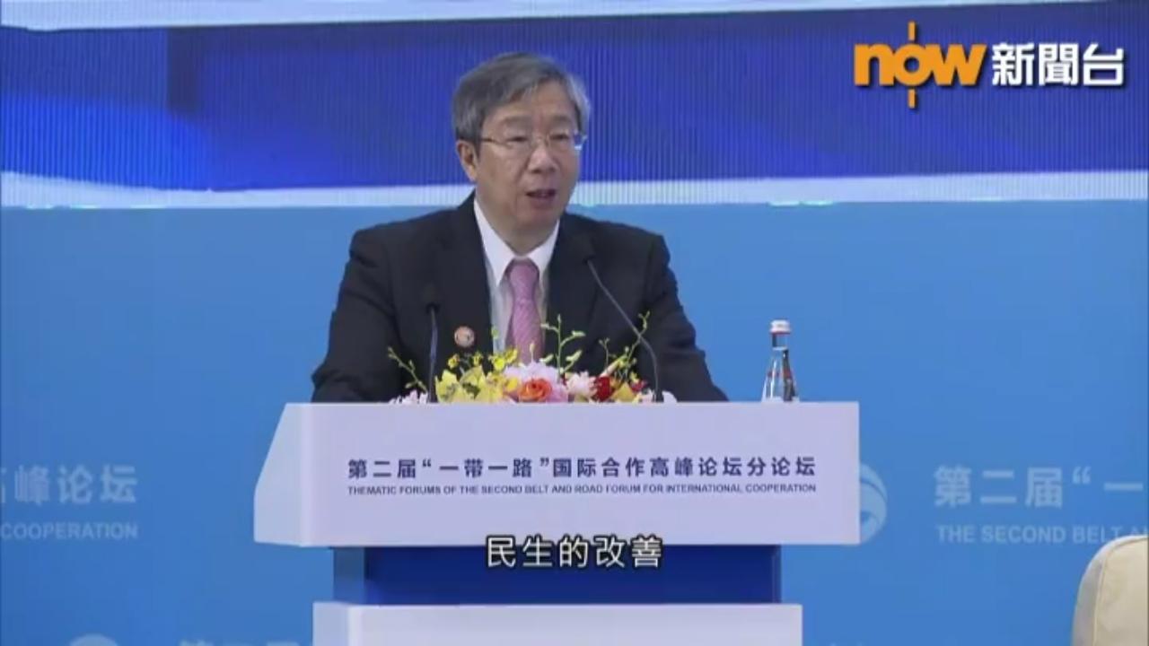 易綱:一帶一路國家可持續發展增加還債能力