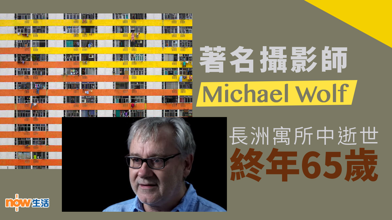 著名攝影師Michael Wolf逝世 終年65歲