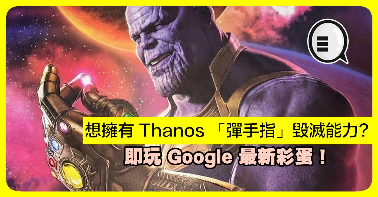 想擁有 Thanos 「彈手指」毀滅能力? 即玩 Google 最新彩蛋!