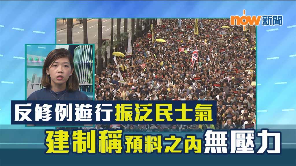 【政情】反修例遊行振泛民士氣 建制稱預料之內無壓力