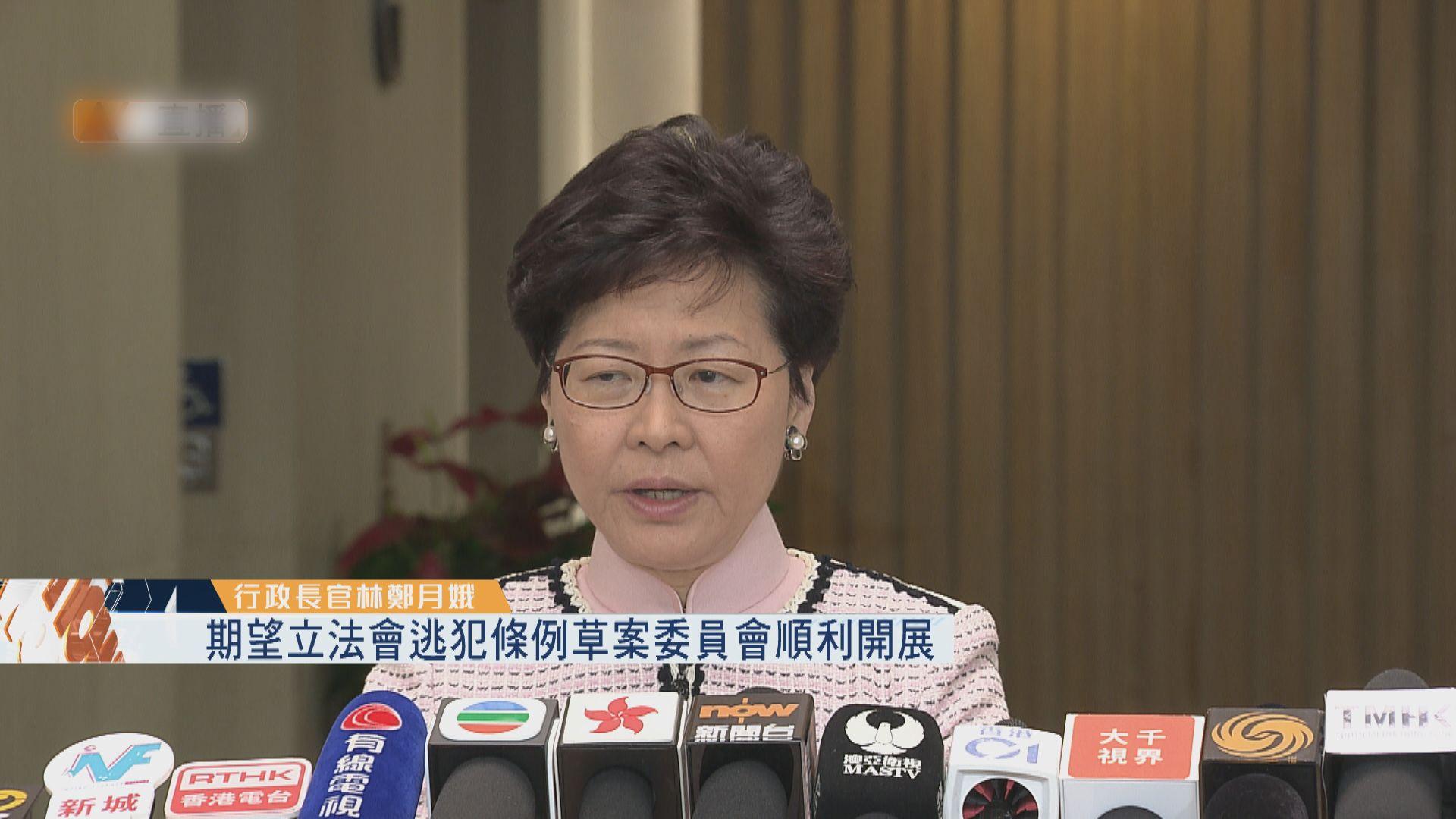 【最新】林鄭:未來一兩日就陳同佳案回覆台灣