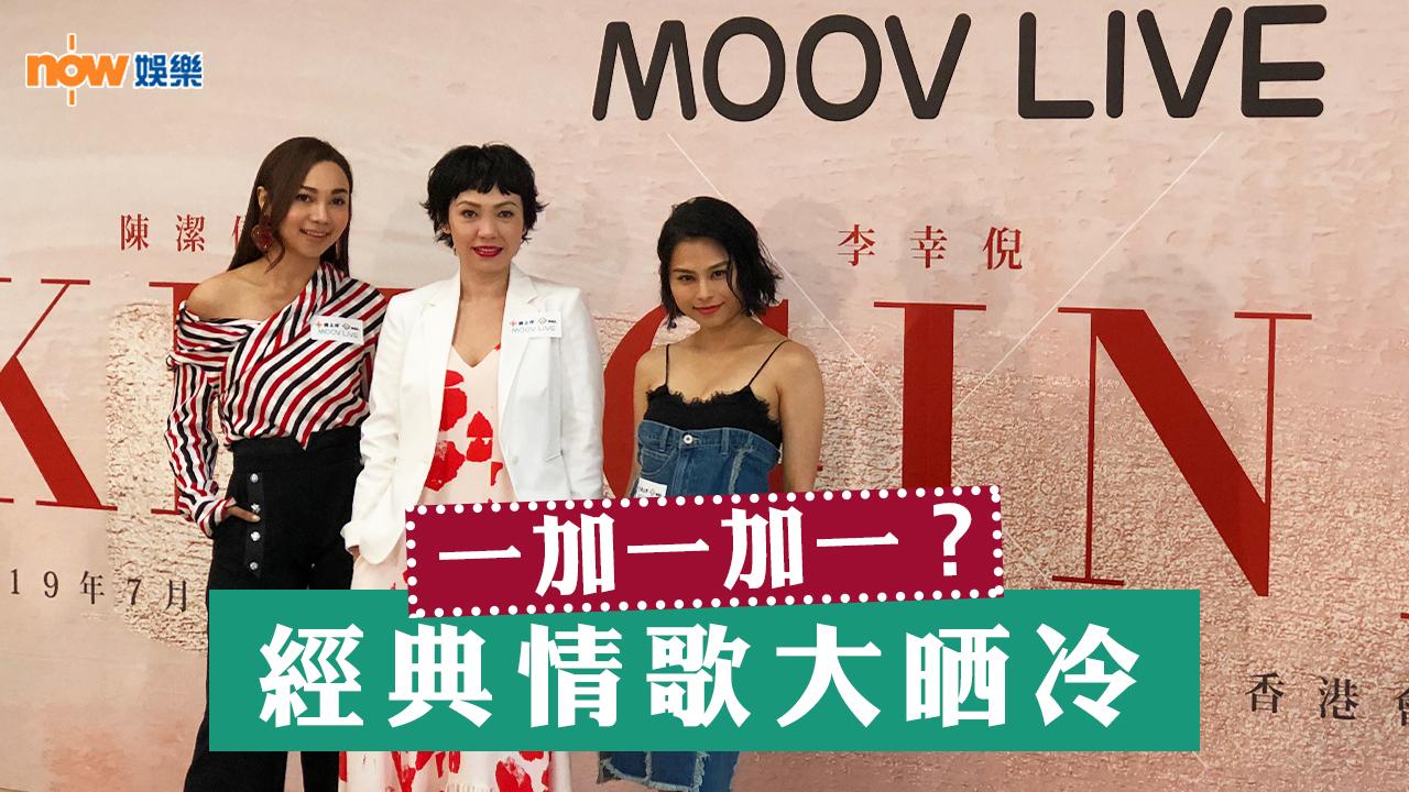 經典情歌大晒冷!陳潔儀 李幸倪 江海迦Moov Live音樂會7月舉行