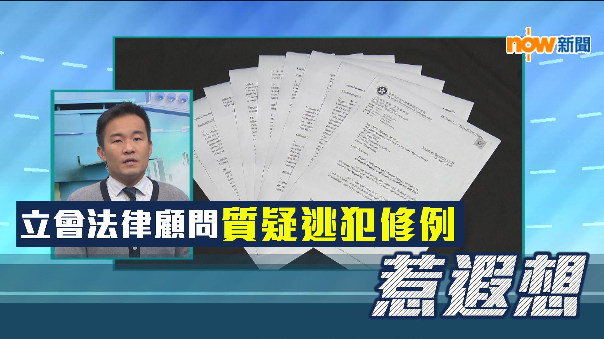 【政情】立會法律顧問質疑逃犯修例惹遐想