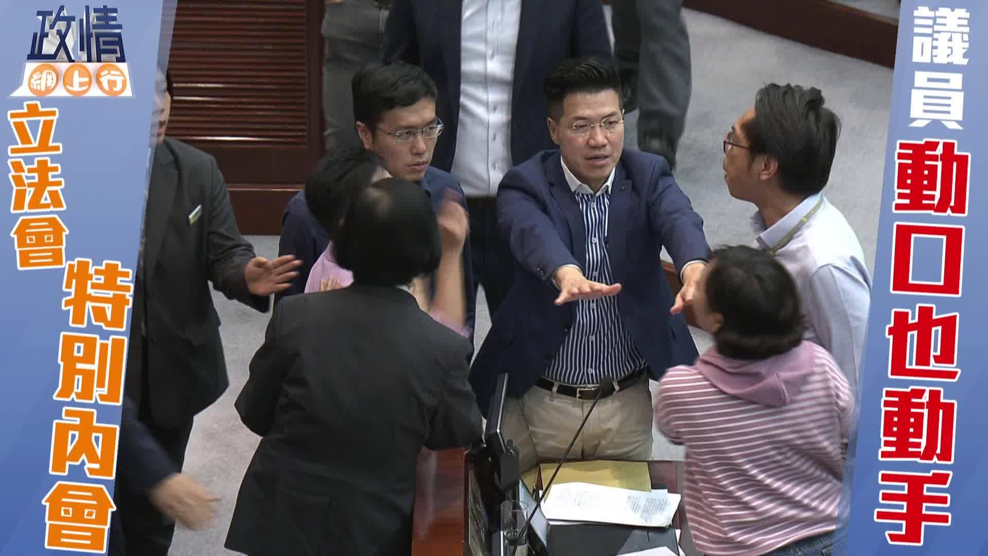 【政情網上行】立法會特別內會 議員動口也動手