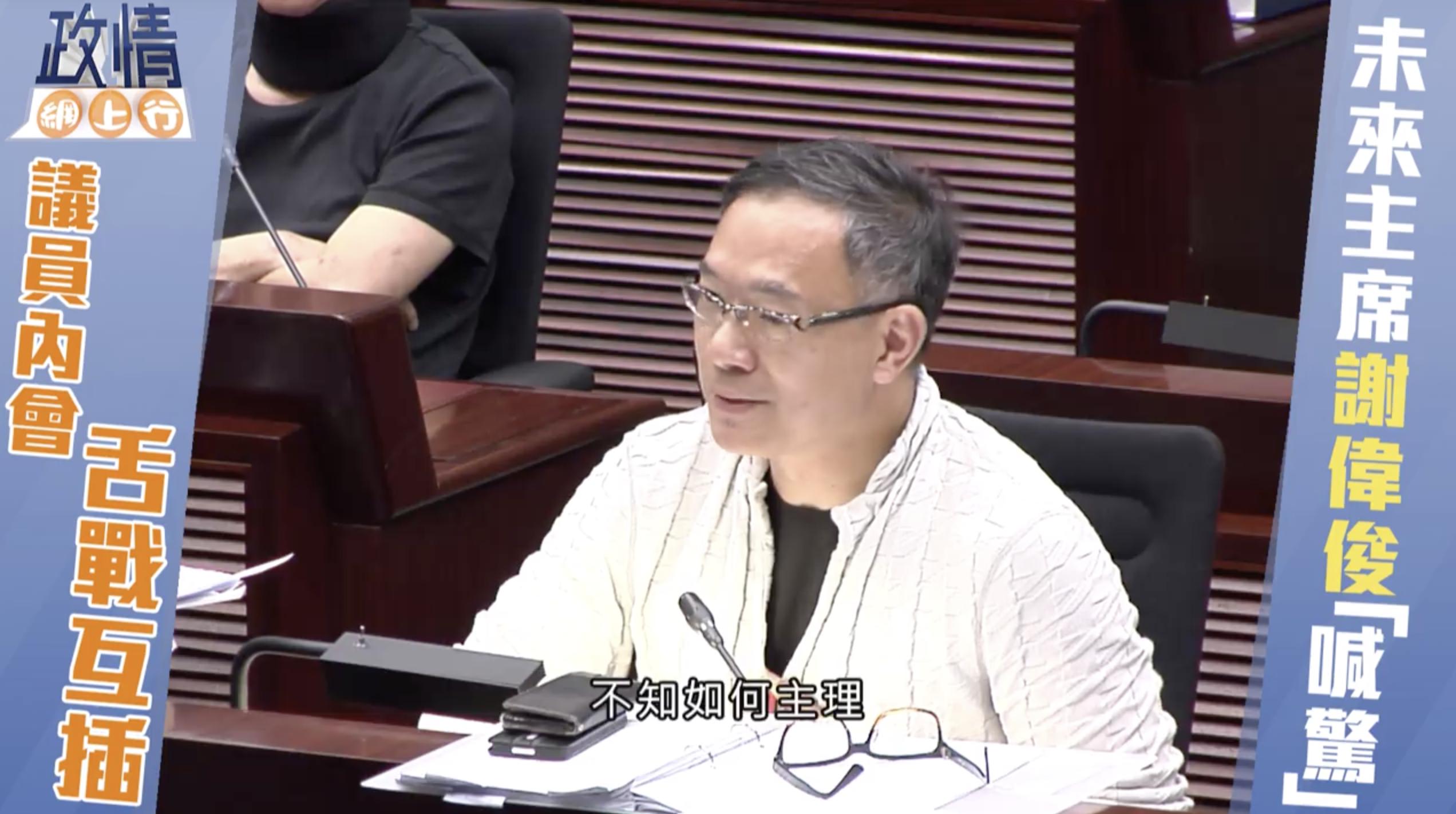 【政情網上行】議員內會舌戰互插 未來主席謝偉俊「喊驚」