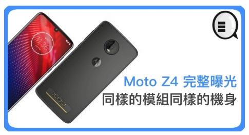 Moto Z4 完整曝光   同樣的模組同樣的機身