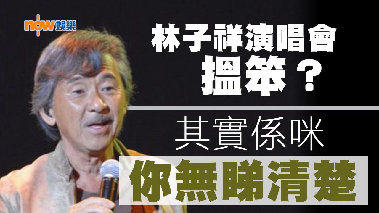 〈娛樂乜乜乜〉係阿Lam無講清楚定你無睇清楚?