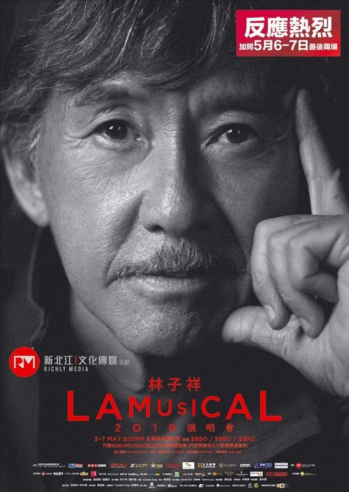 那位觀眾以海報只得阿Lam一個而有感受騙,其實「LaMusical」隻字都相當大隻。