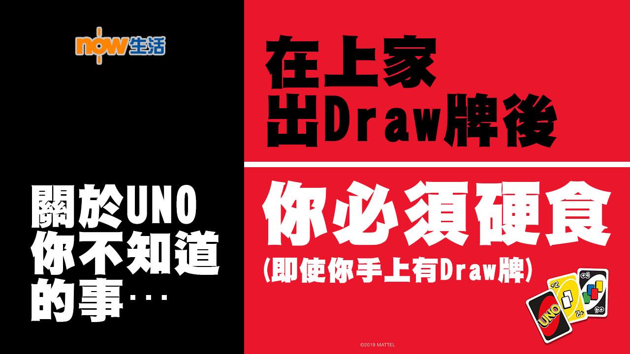 【你真係識玩?】UNO官方:Draw 4後唔出得Draw 2牌!