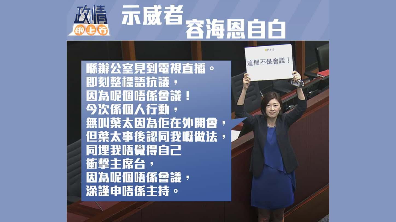 【政情網上行】示威者容海恩自白