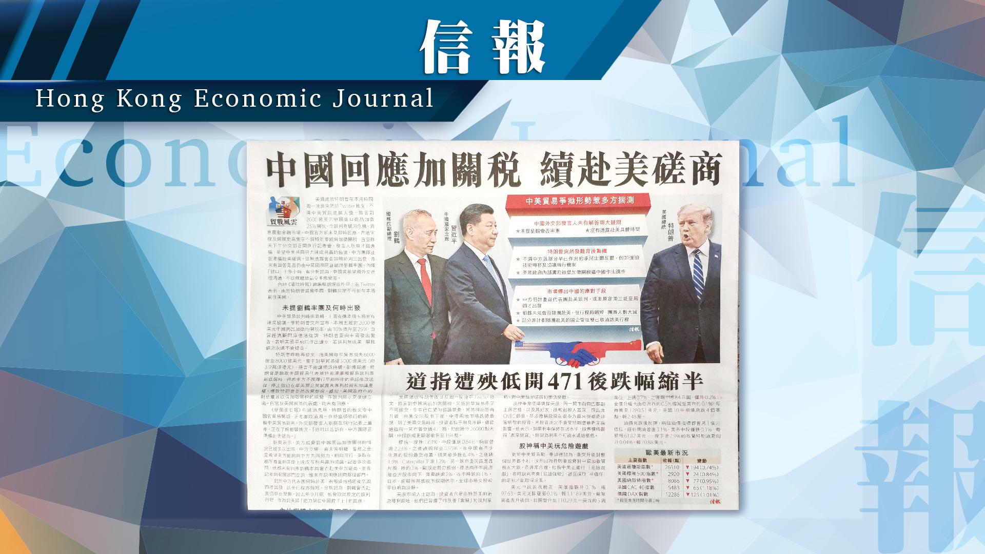 【報章A1速覽】中國回應加關稅 續赴美磋商;反對派毒招拉布 非法自選山寨王