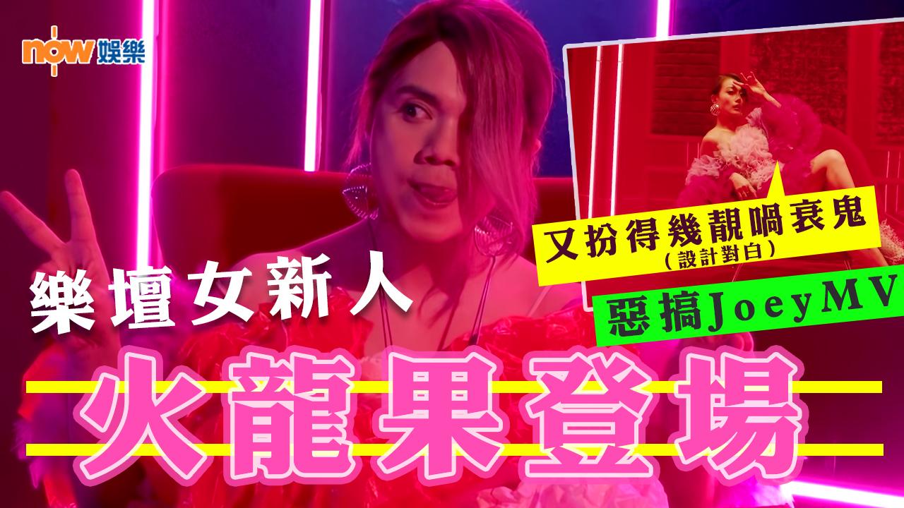 樂壇女新人「火龍果」登場 網民:索過祖兒!