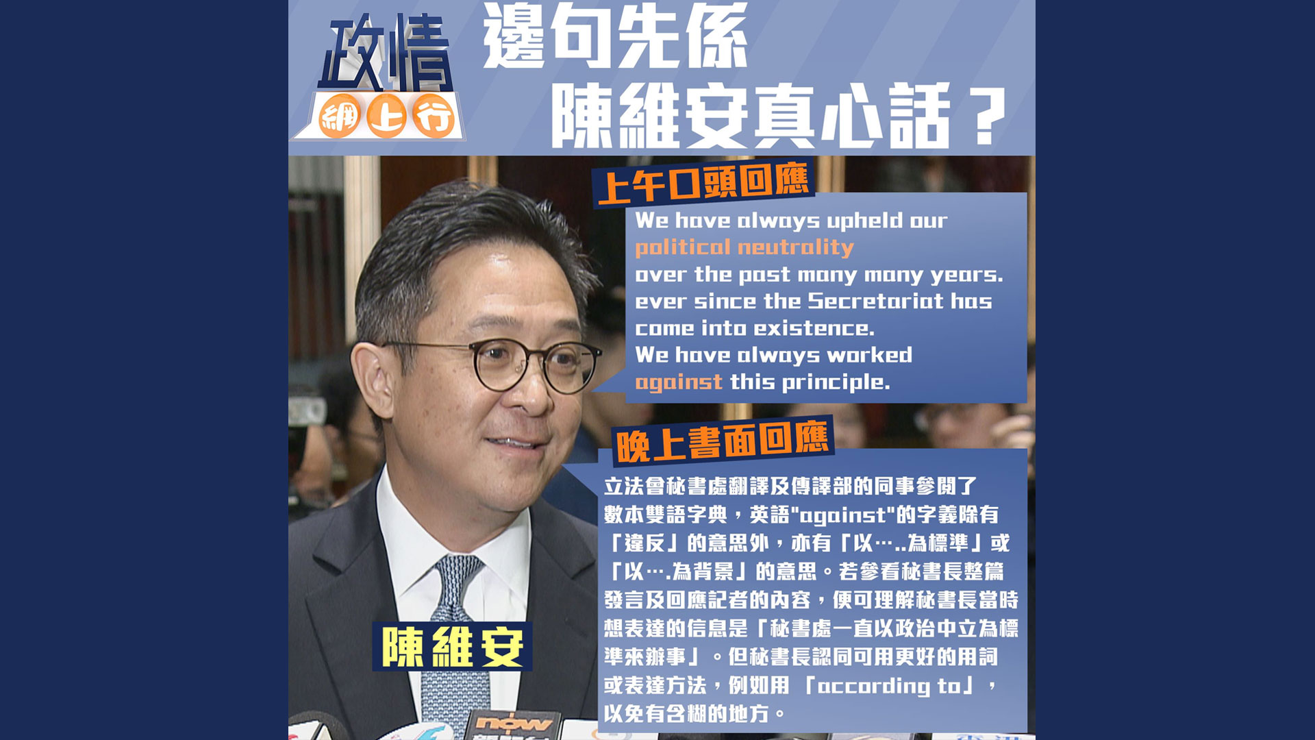 【政情網上行】陳維安用英文講政治中立