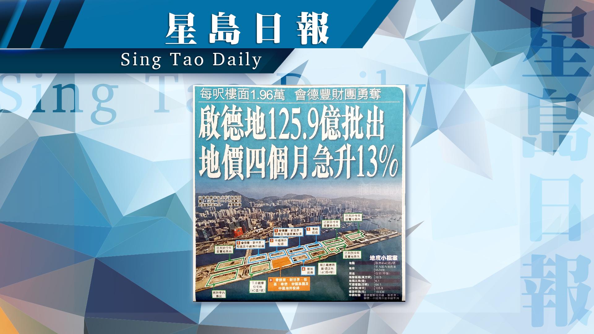 【報章A1速覽】鄭若驊:坊間修例方案不確切可行;啟德地125.9億批出 地價四個月急升13%
