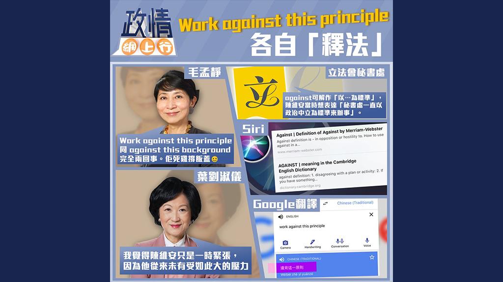 【政情網上行】毛孟靜、葉劉淑儀各自「釋法」