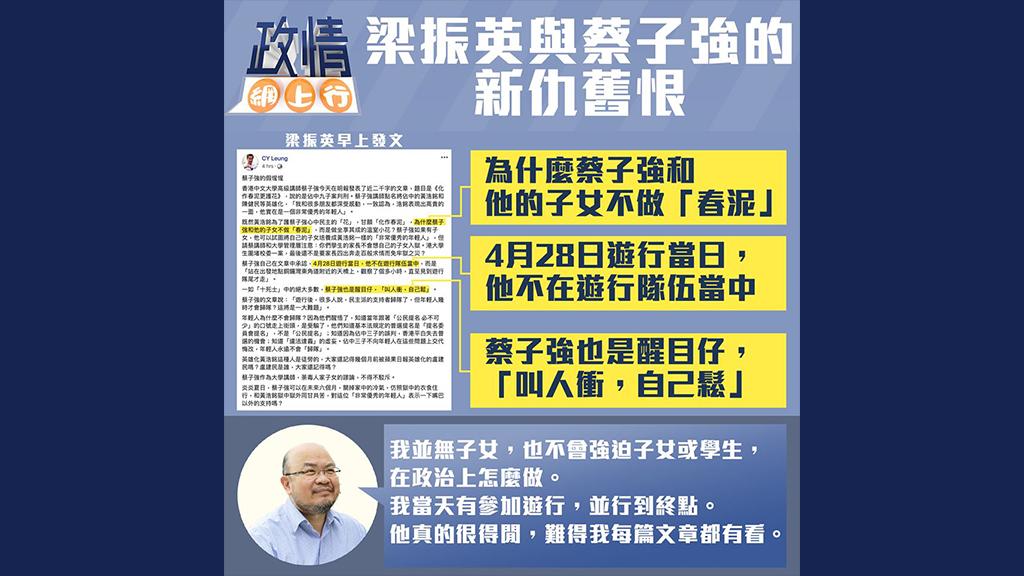 【政情網上行】梁振英與蔡子強的新仇舊恨