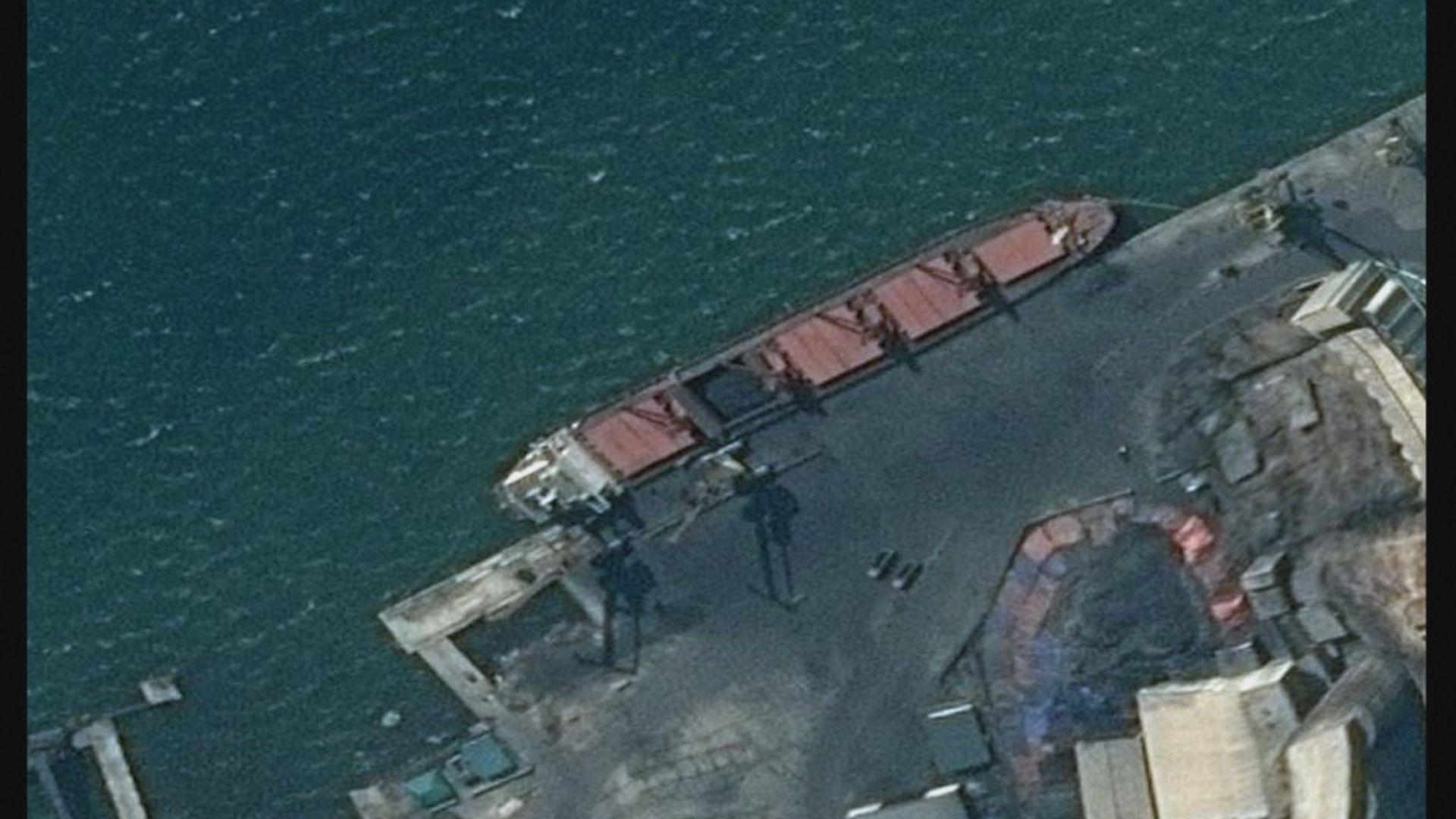 美國扣押涉違反聯合國制裁北韓貨船