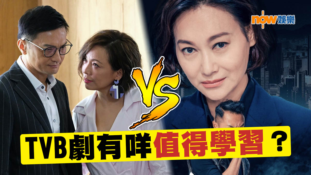 〈娛樂乜乜乜〉再老套,TVB劇集都有值得學習地方