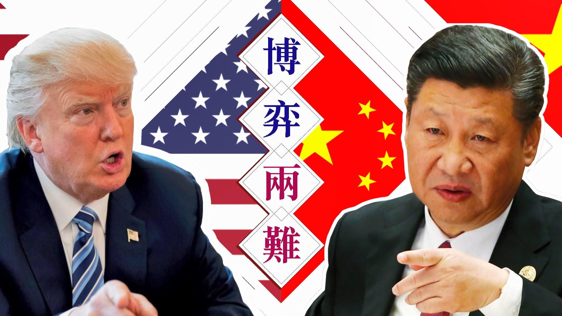 【新聞智庫】貿易戰升級 習近平陷入博弈兩難?