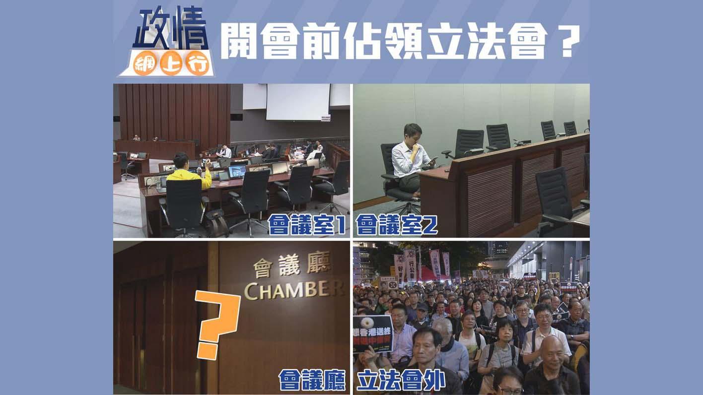 【政情網上行】開會前佔領立法會?