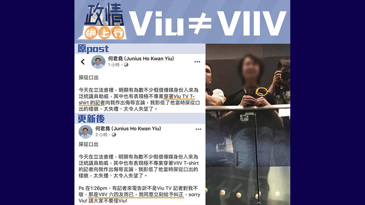 【政情網上行】VIU不等於VIIV