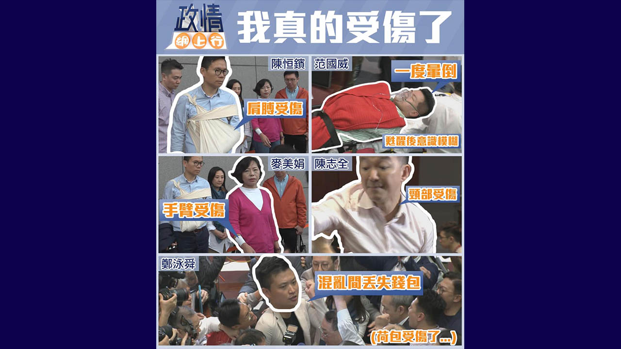 【政情網上行】會議室衝突令多名議員受傷