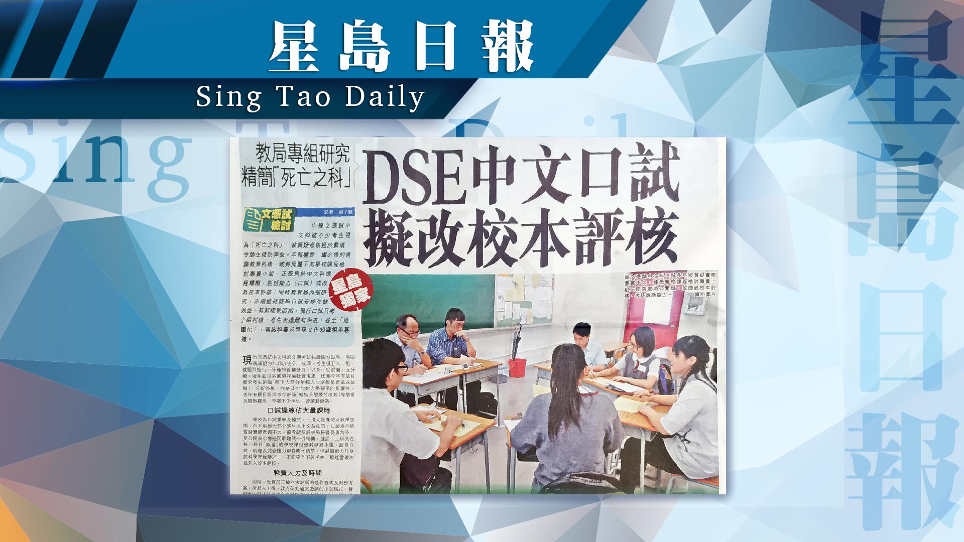 【報章A1速覽】DSE中文口試 擬改校本評核;華加關稅反擊 貿戰震冧美股
