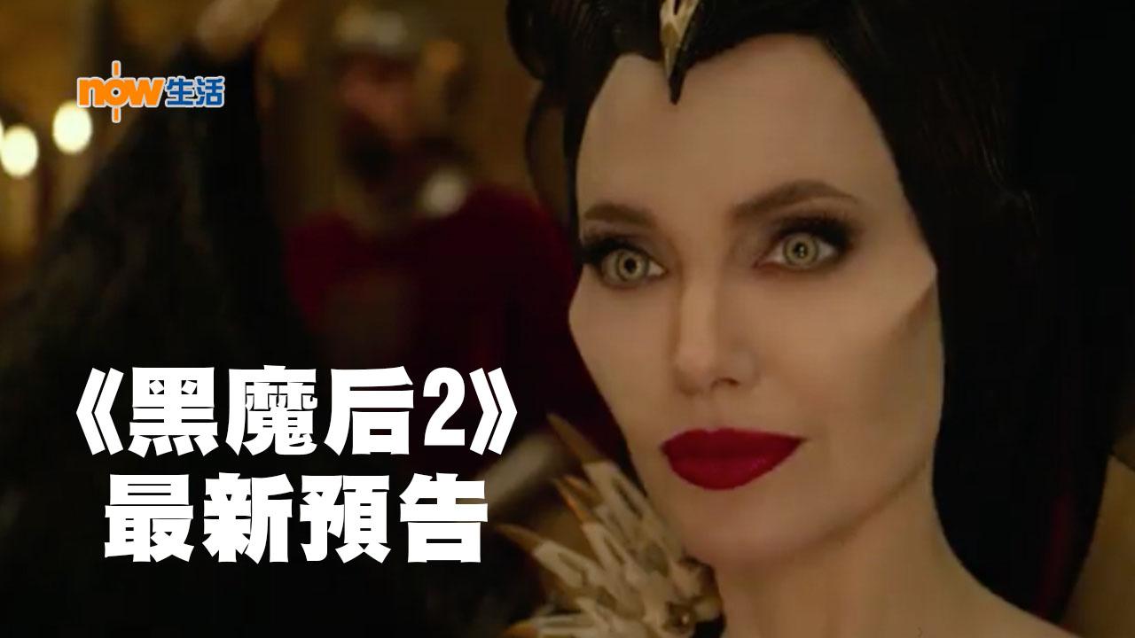 【最新預告】《黑魔后2》性感新造型!米雪菲花加入演皇后