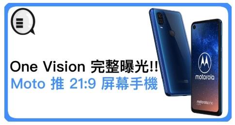 One Vision 完整曝光!! Motorola 都推出 21:9 屏幕手機