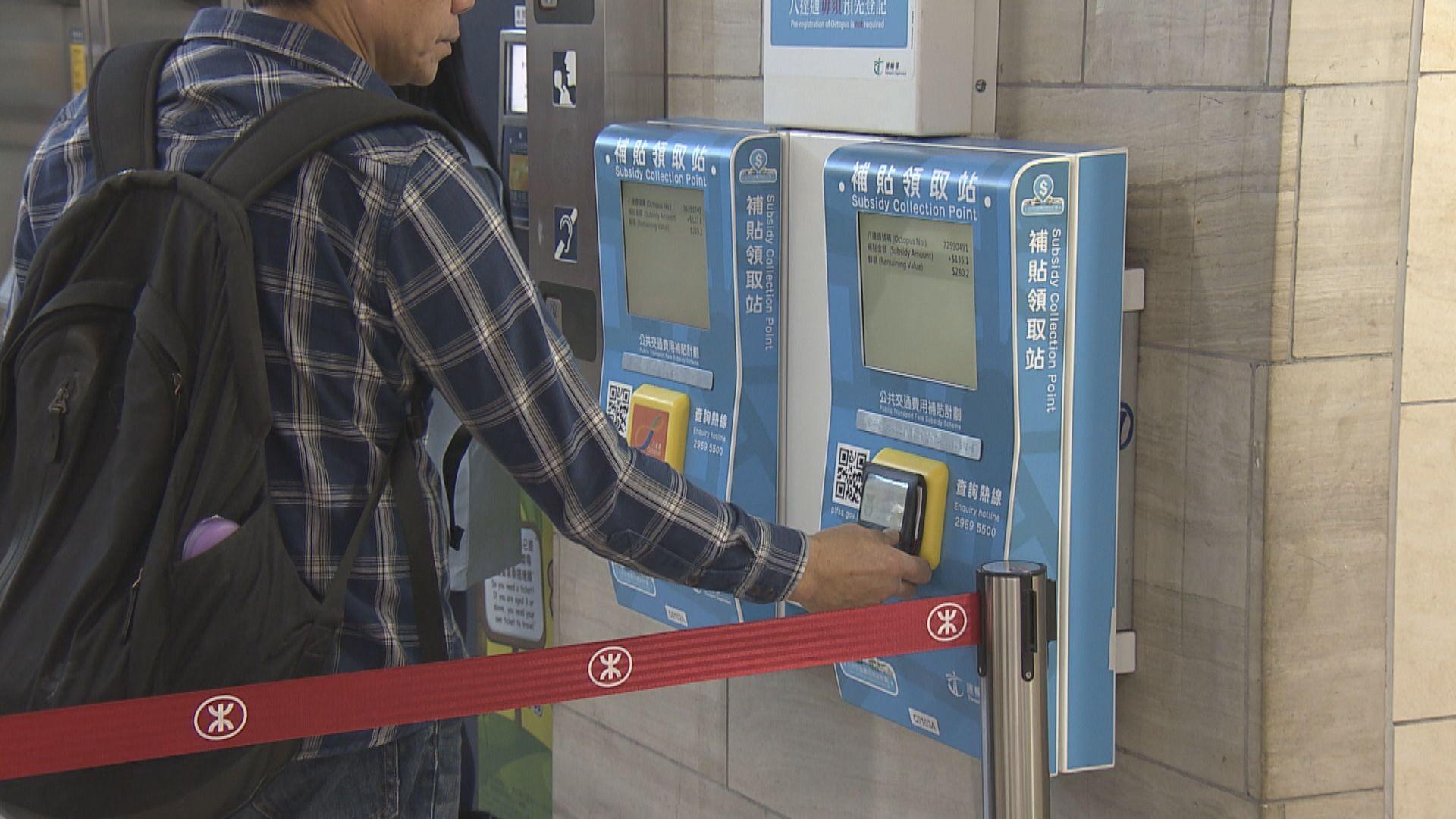 運輸署設熱線供市民補領公共交通費補貼