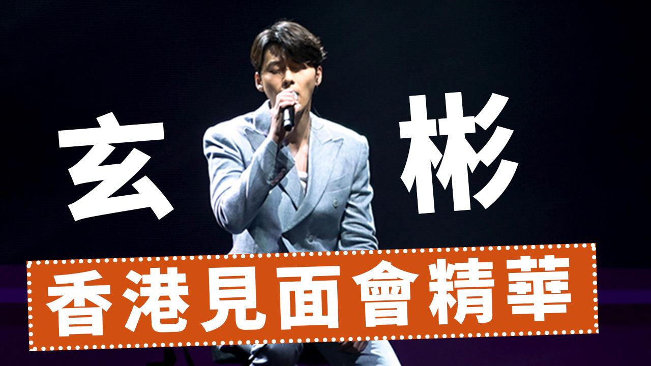 玄彬廣東話冧粉絲 香港見面會精華