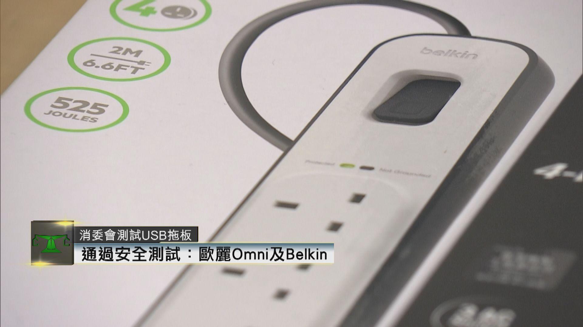 【一文睇晒】消委會產品測試:USB充電拖板、壓力襪、冷氣機