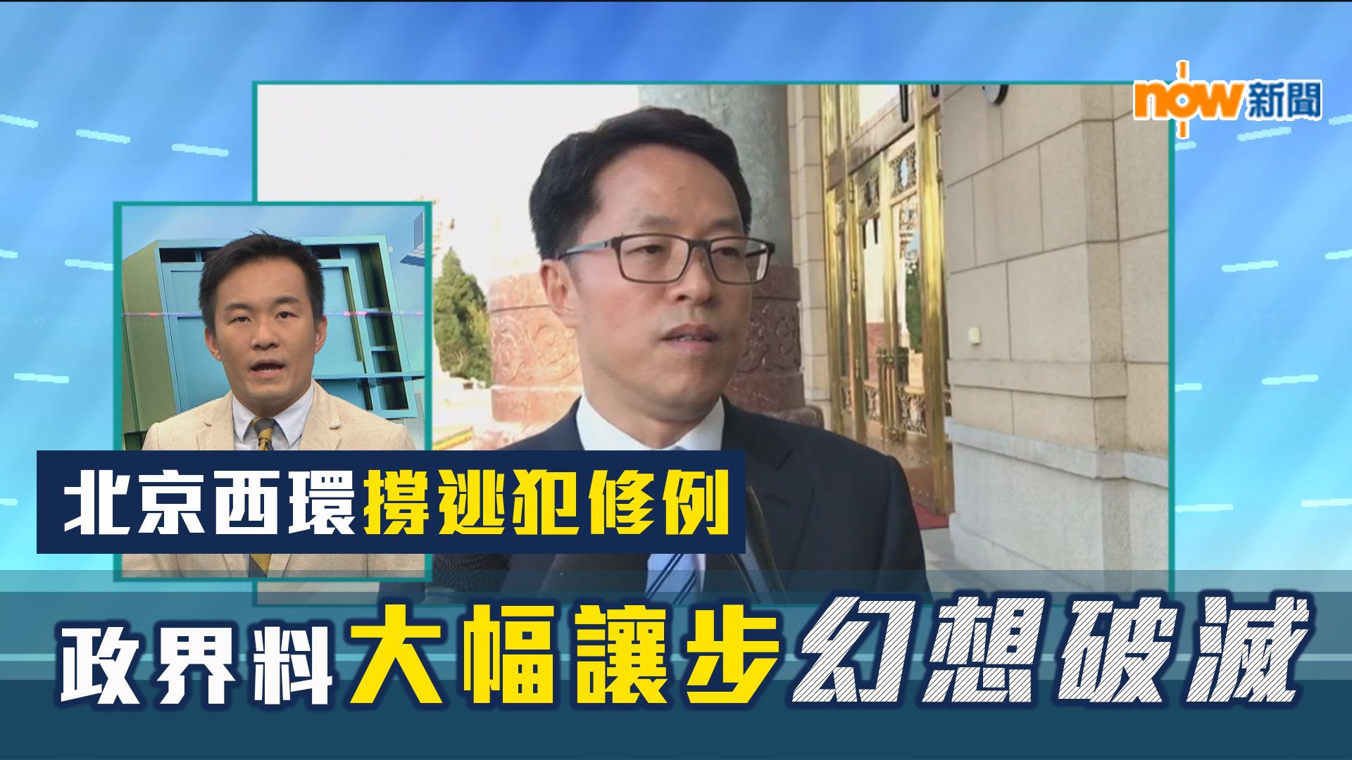 【政情】北京西環撐逃犯修例 政界料大幅讓步幻想破滅