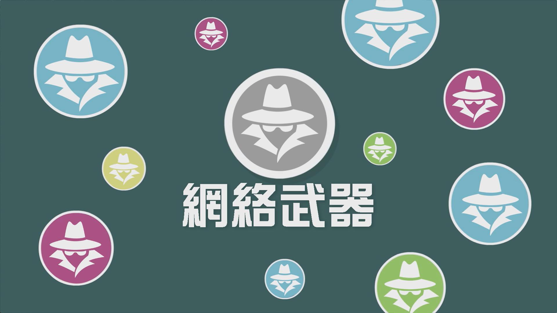 【新聞智庫】功能強大、列網絡武器 「飛馬」成以色列「外交橋樑」?