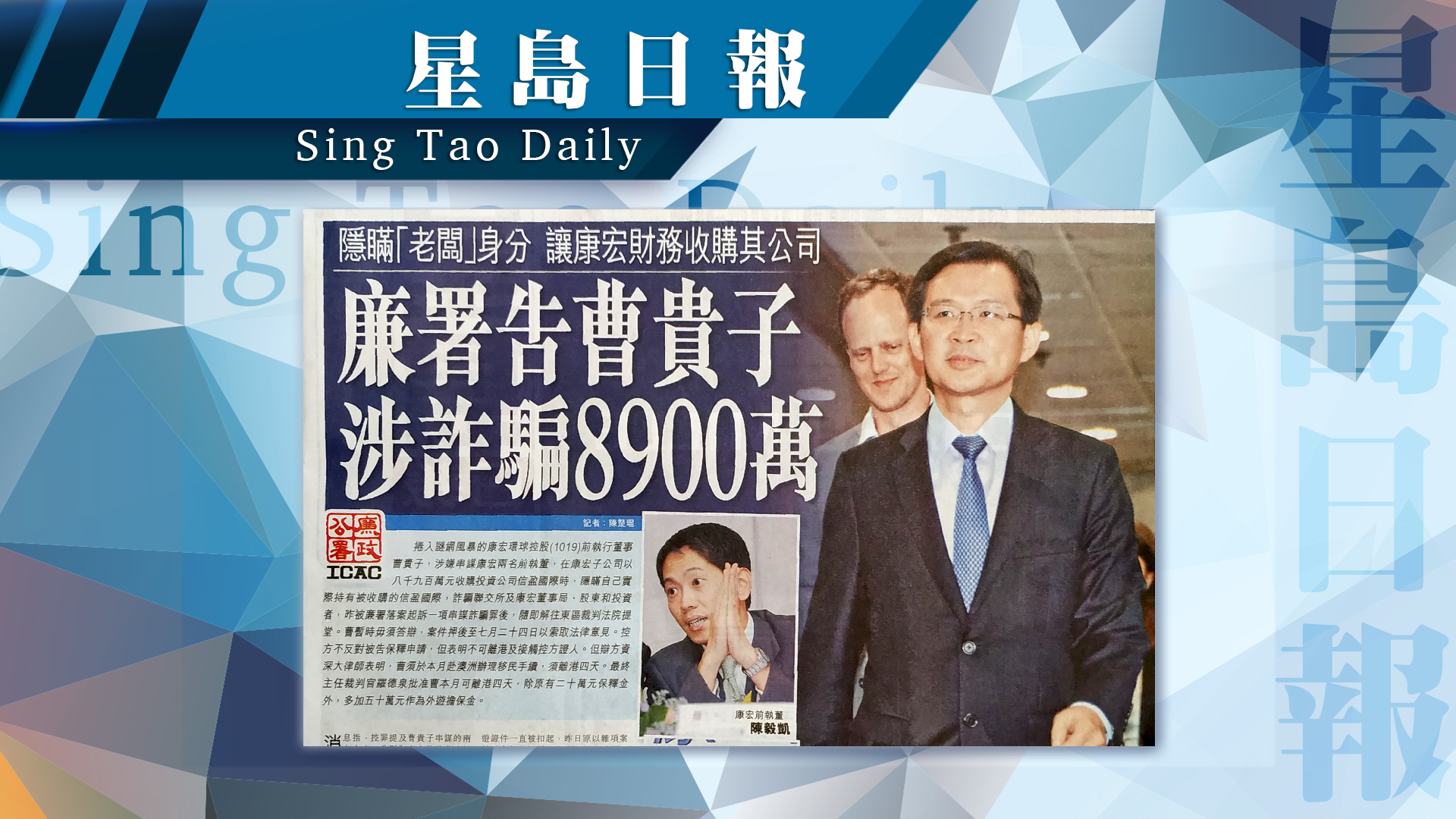 【報章A1速覽】回鄉證功能升呢 北上生活更便利;廉署告曹貴子 涉詐騙8900萬