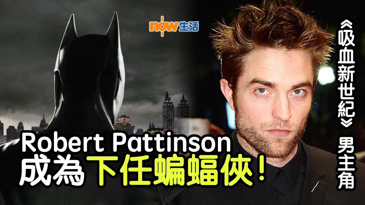 DC搵《吸血新世紀》男主角做下任蝙蝠俠 電影將於2021年上映