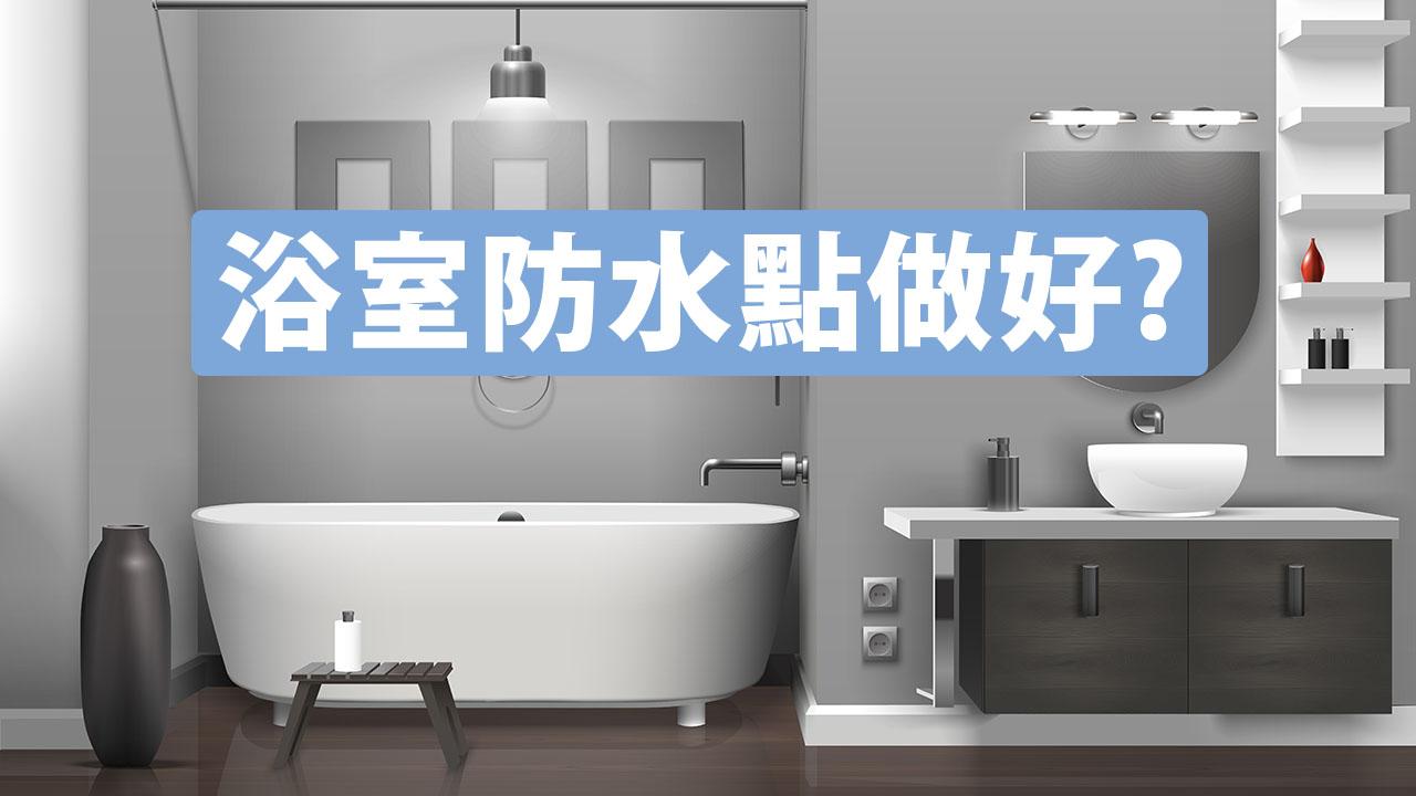 〈好Life〉浴室防水應該點做先至好