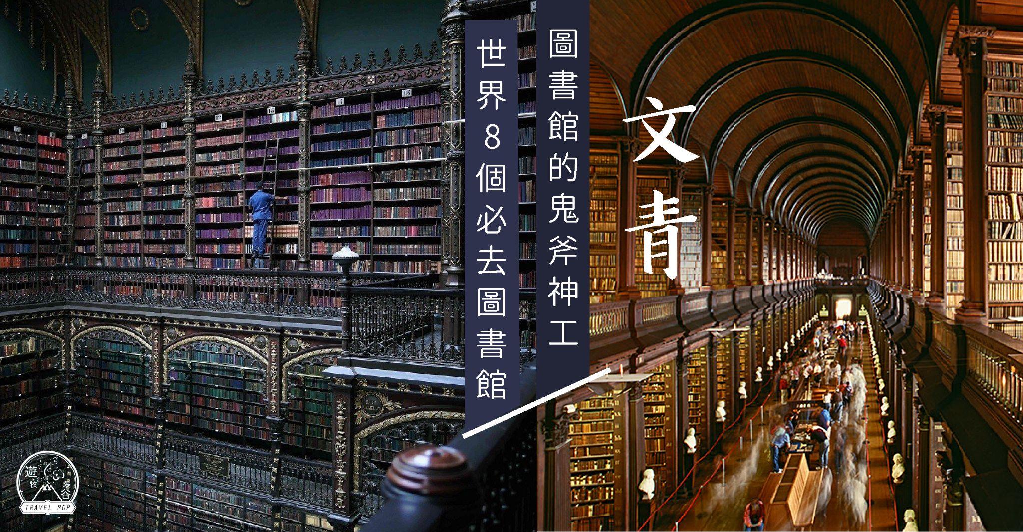 〈好遊〉圖書館的鬼斧神工 世界8個必去圖書館